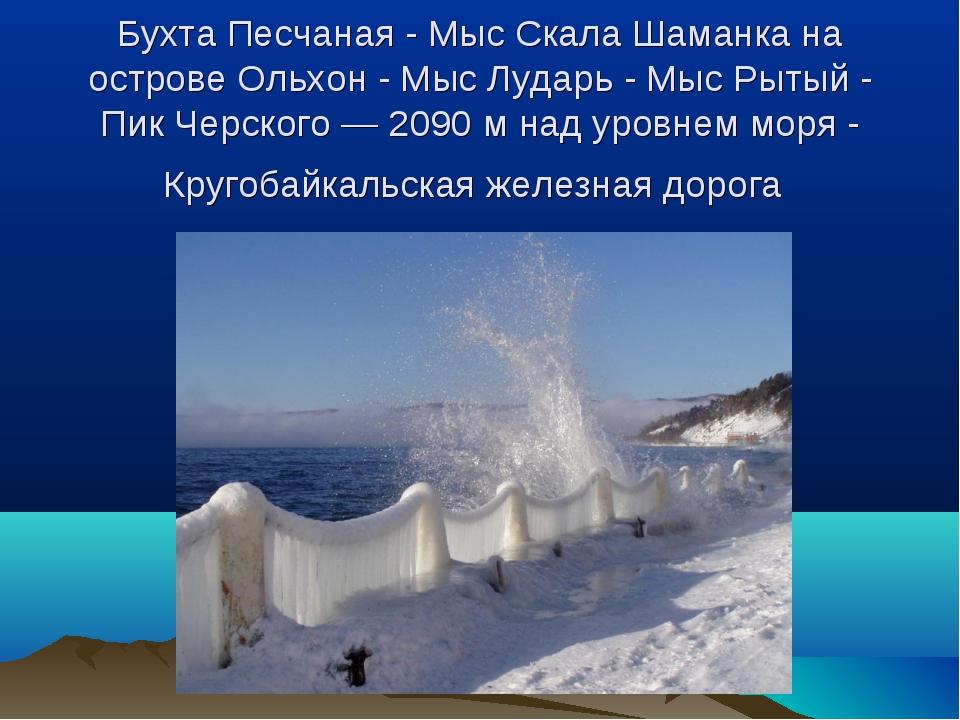 Бухта Песчаная - Мыс Скала Шаманка на острове Ольхон - Мыс Лударь - Мыс Рытый...