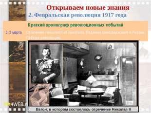 Открываем новые знания 2. Февральская революция 1917 года Вагон, в котором со