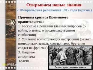 Открываем новые знания 2. Февральская революция 1917 года (кризис) Причины кр