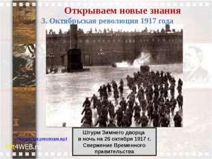 Открываем новые знания 3. Октябрьская революция 1917 года Штурм Зимнего дворц