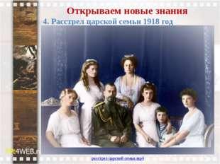 Открываем новые знания 4. Расстрел царской семьи 1918 год расстрел царской се