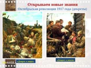 Открываем новые знания Октябрьская революция 1917 года (декреты) «Декрет о ми