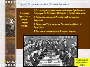 Первая Мировая война (Выход России) Подписание Брестского мира Условия Брестс