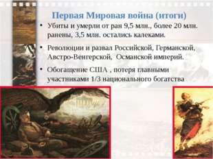 Первая Мировая война (итоги) Убиты и умерли от ран 9,5 млн., более 20 млн. р