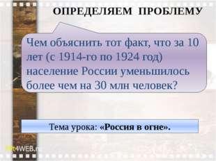 Чем объяснить тот факт, что за 10 лет (с 1914-го по 1924 год) население Росси