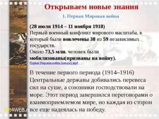 Открываем новые знания 1. Первая Мировая война (28 июля 1914 – 11 ноября 1918