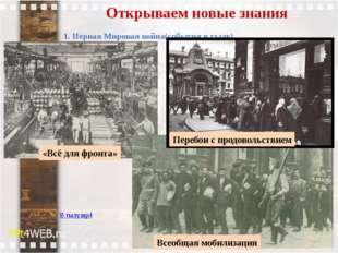 Открываем новые знания 1. Первая Мировая война(события в тылу) «Всё для фронт