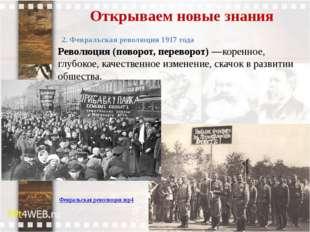 Открываем новые знания 2. Февральская революция 1917 года Революция (поворот,