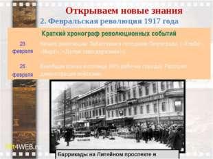 Открываем новые знания 2. Февральская революция 1917 года Баррикады на Литейн