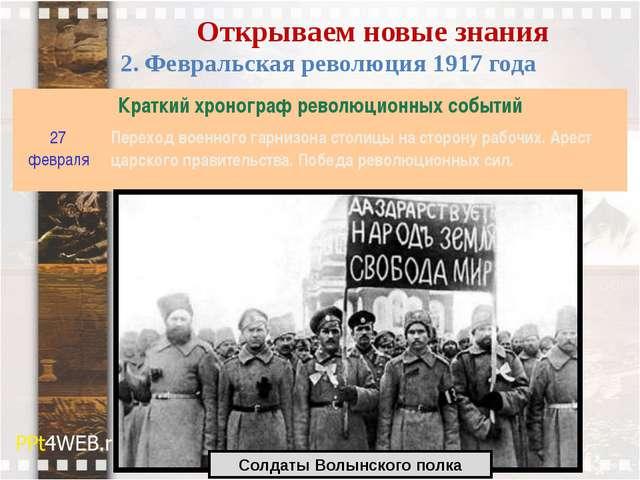 Открываем новые знания 2. Февральская революция 1917 года Солдаты Волынского...