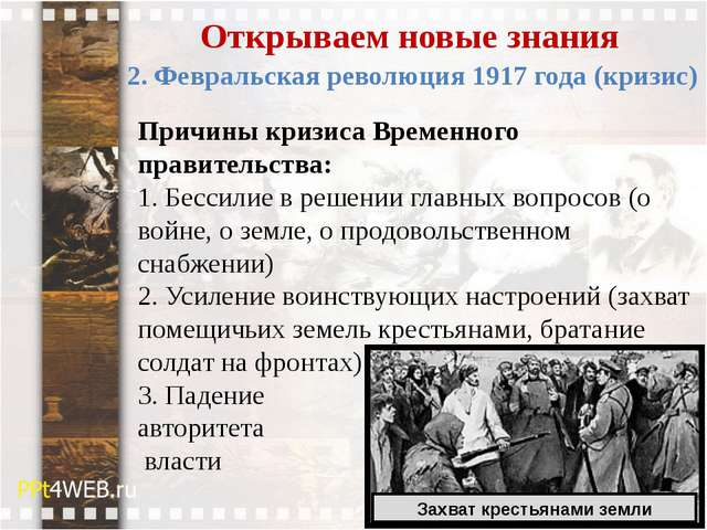 Открываем новые знания 2. Февральская революция 1917 года (кризис) Причины кр...