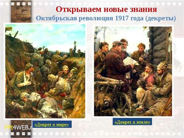 Открываем новые знания Октябрьская революция 1917 года (декреты) «Декрет о ми...