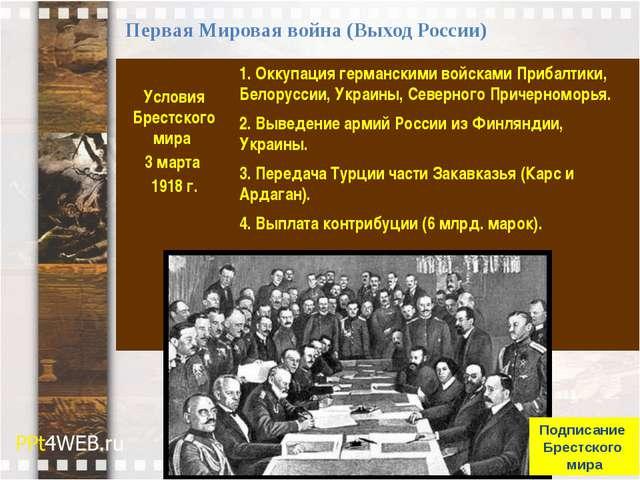 Первая Мировая война (Выход России) Подписание Брестского мира Условия Брестс...