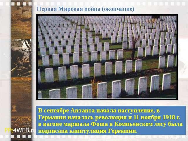 Первая Мировая война (окончание) В сентябре Антанта начала наступление, в Гер...