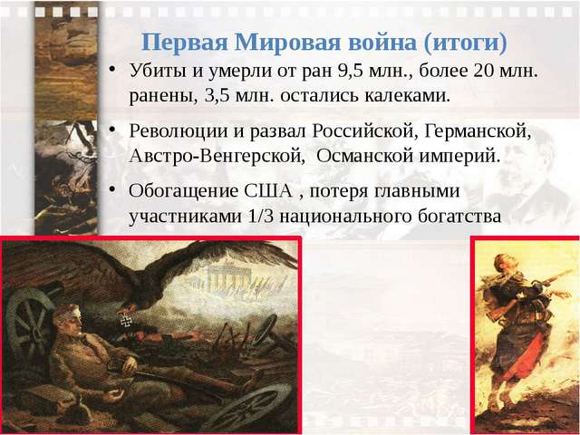 Первая Мировая война (итоги) Убиты и умерли от ран 9,5 млн., более 20 млн. р...