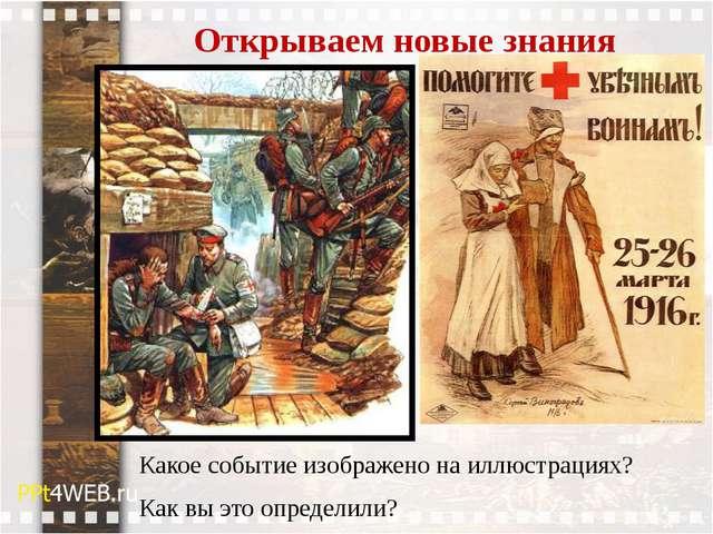 Открываем новые знания Какое событие изображено на иллюстрациях? Как вы это о...