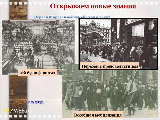 Открываем новые знания 1. Первая Мировая война(события в тылу) «Всё для фронт...