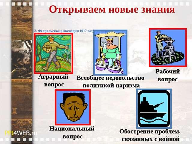 Открываем новые знания 2. Февральская революция 1917 года (причины) Аграрный...