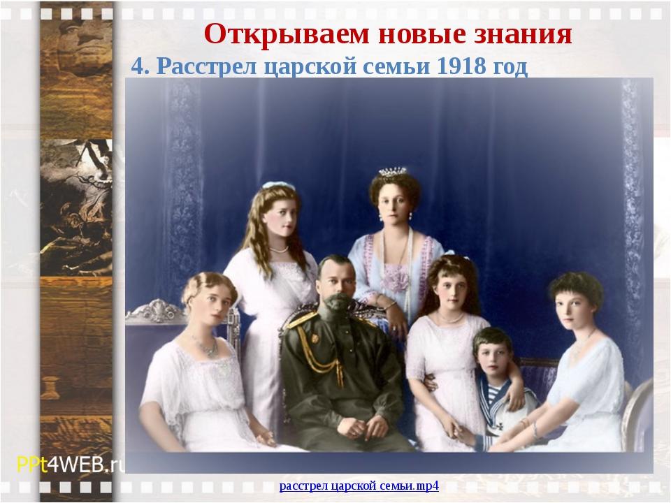 Открываем новые знания 4. Расстрел царской семьи 1918 год расстрел царской се...