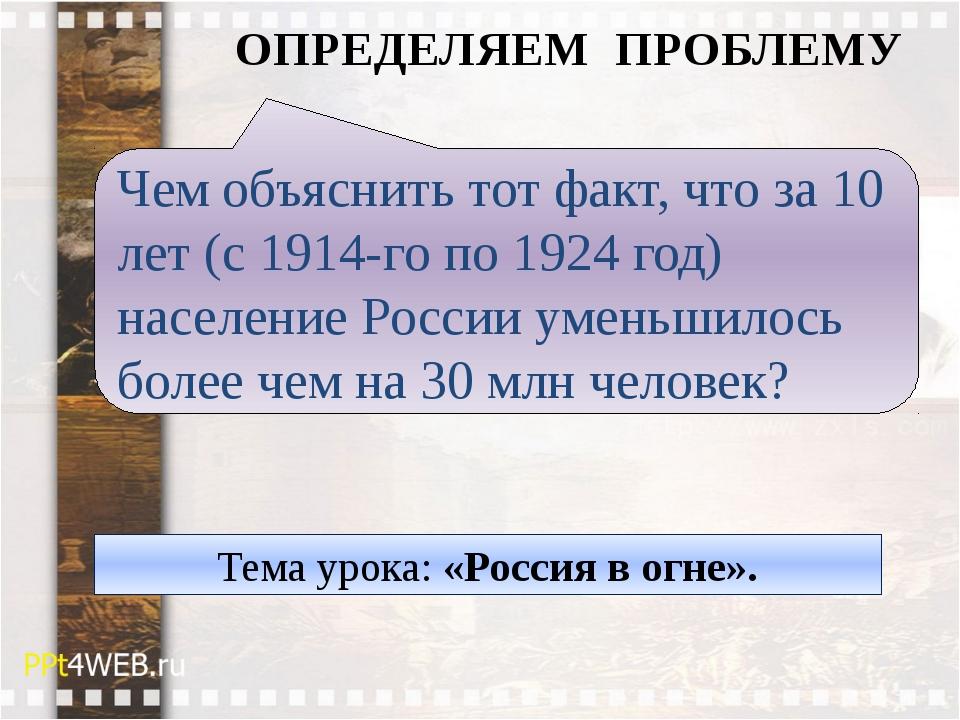 Чем объяснить тот факт, что за 10 лет (с 1914-го по 1924 год) население Росси...