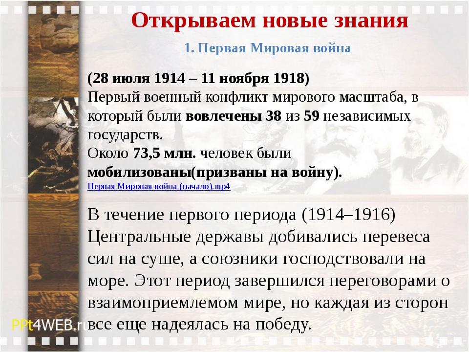 Открываем новые знания 1. Первая Мировая война (28 июля 1914 – 11 ноября 1918...