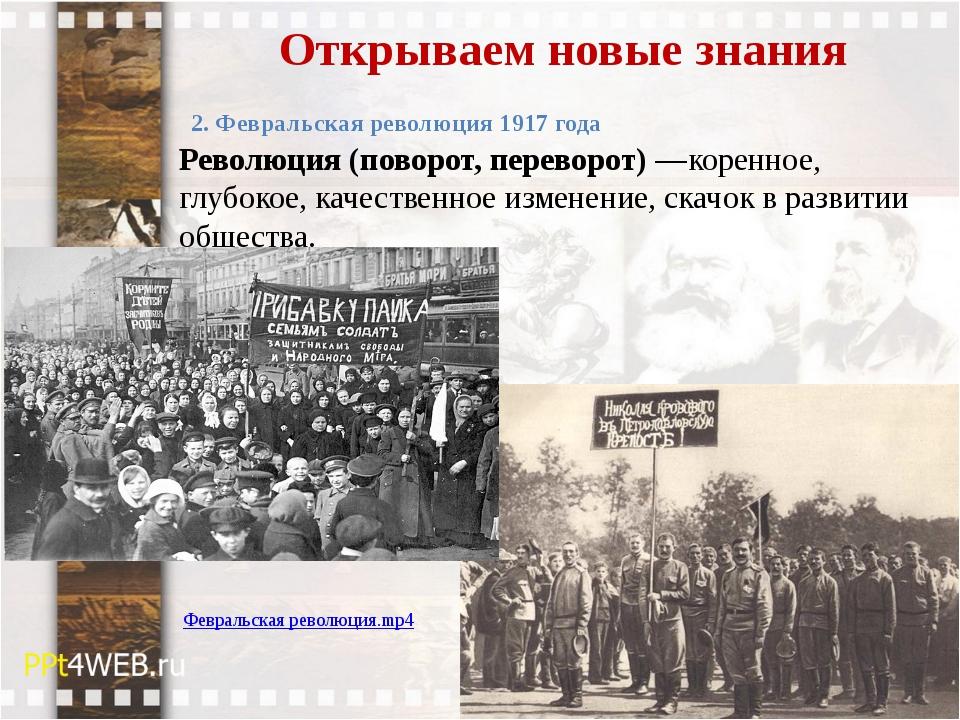Открываем новые знания 2. Февральская революция 1917 года Революция (поворот,...