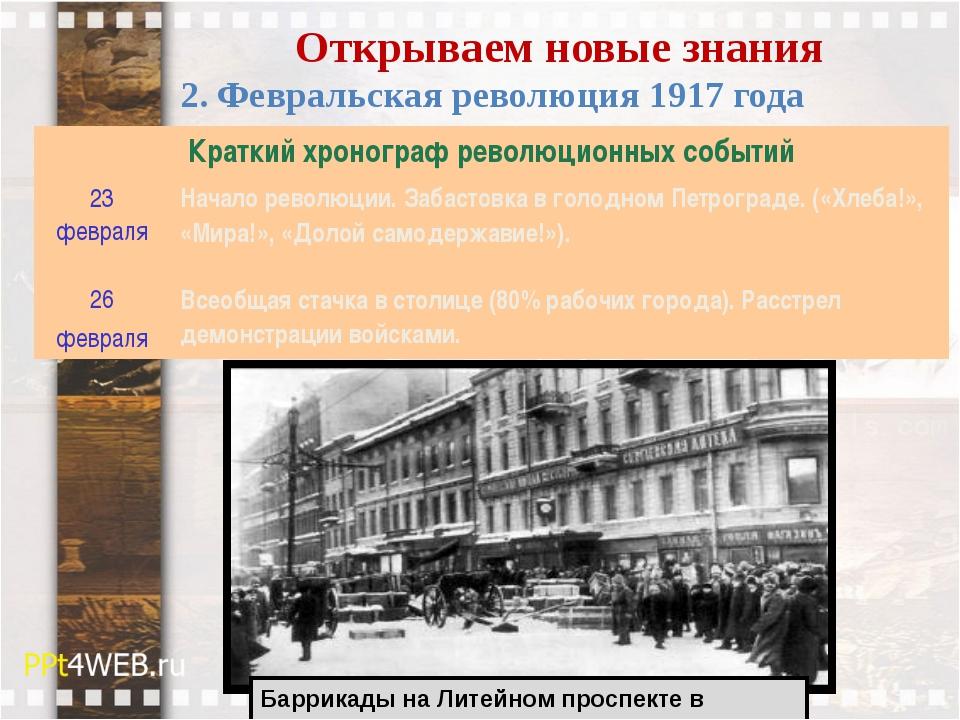 Открываем новые знания 2. Февральская революция 1917 года Баррикады на Литейн...
