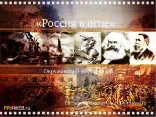 «Россия в огне» Окружающий мир, 3 класс Урок 23 Составила: Игнатьева Ольга Дм