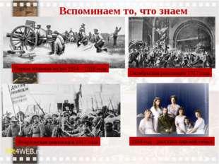 Вспоминаем то, что знаем Первая мировая война 1914 – 1918 года Февральская ре