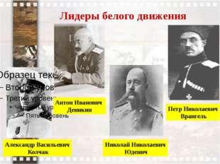 Лидеры белого движения Александр Васильевич Колчак Антон Иванович Деникин Пет