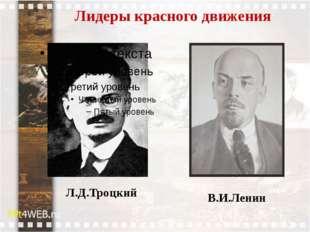 Лидеры красного движения Л.Д.Троцкий В.И.Ленин