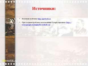 Источники: Источник шаблона: http://ppt4web.ru При создание шаблона использов