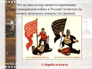 Что на ваш взгляд является причинами Гражданской войны в России? (ответьте на