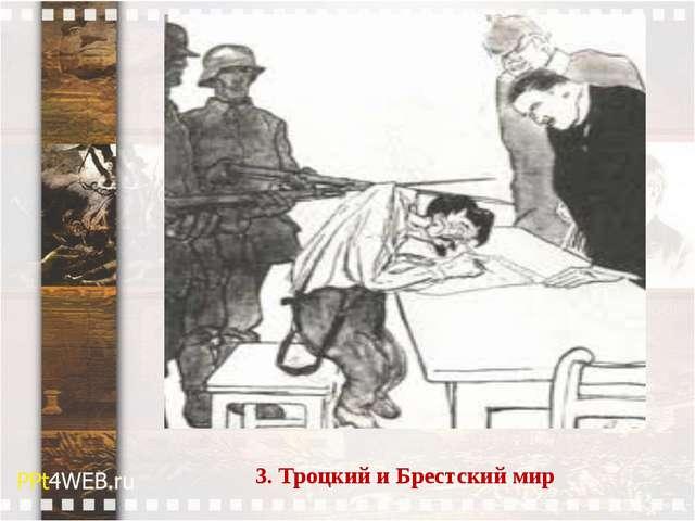 3. Троцкий и Брестский мир