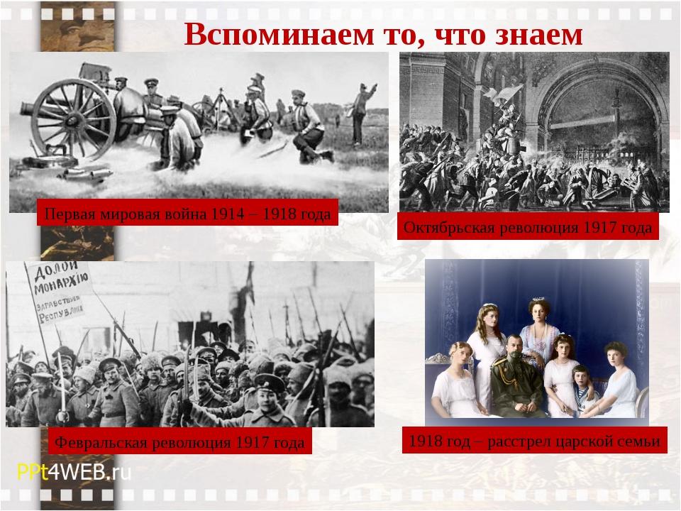 Вспоминаем то, что знаем Первая мировая война 1914 – 1918 года Февральская ре...