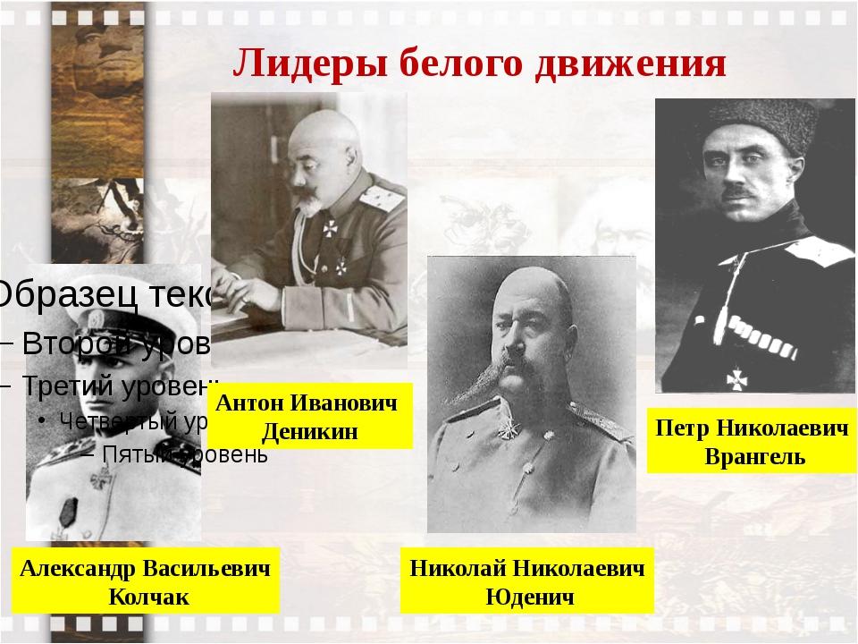 Лидеры белого движения Александр Васильевич Колчак Антон Иванович Деникин Пет...