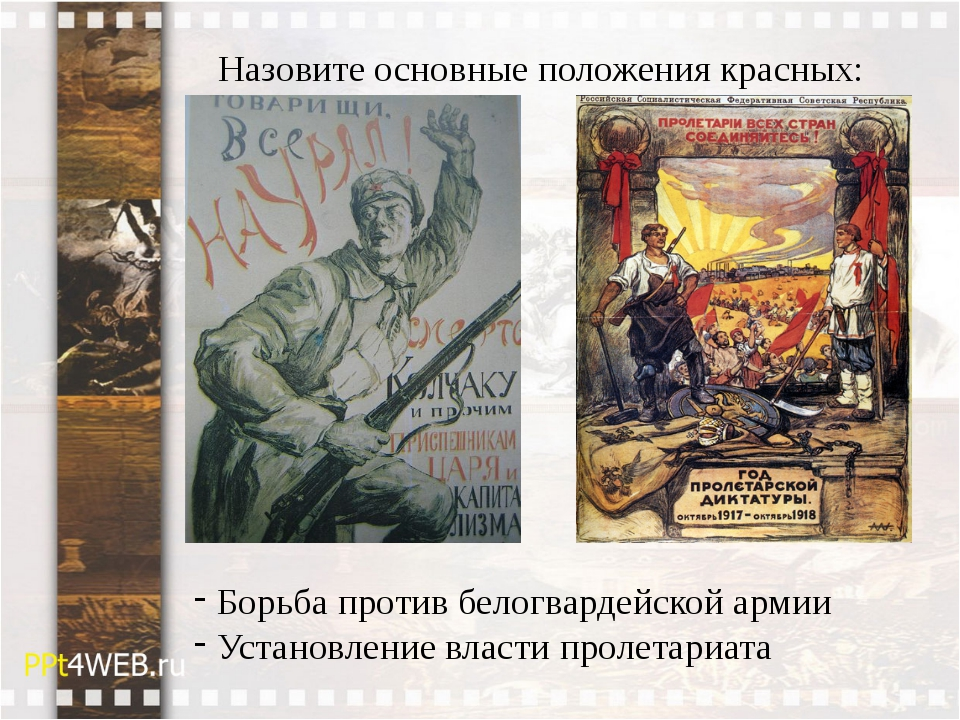 Назовите основные положения красных: Борьба против белогвардейской армии Уста...