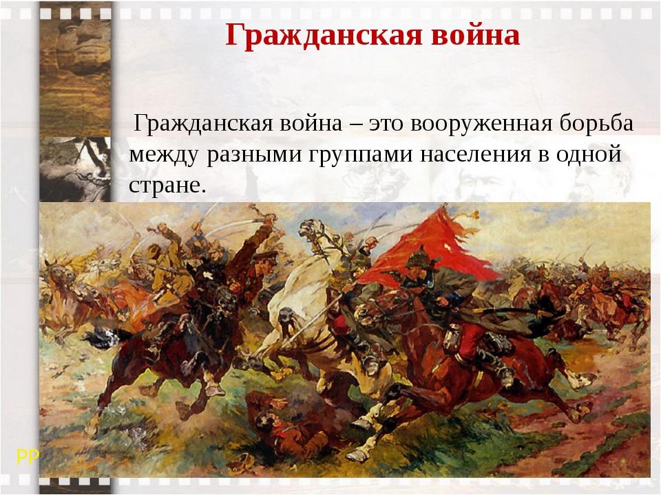 Гражданская война Гражданская война – это вооруженная борьба между разными гр...