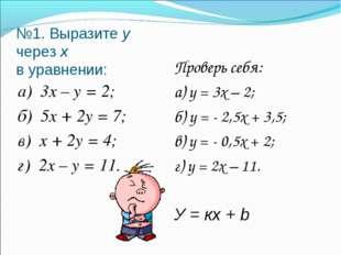 №1. Выразите у через х в уравнении: а) 3х – у = 2; б) 5х + 2у = 7; в) х + 2у