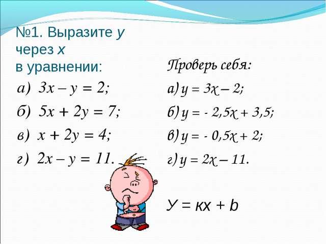 №1. Выразите у через х в уравнении: а) 3х – у = 2; б) 5х + 2у = 7; в) х + 2у...