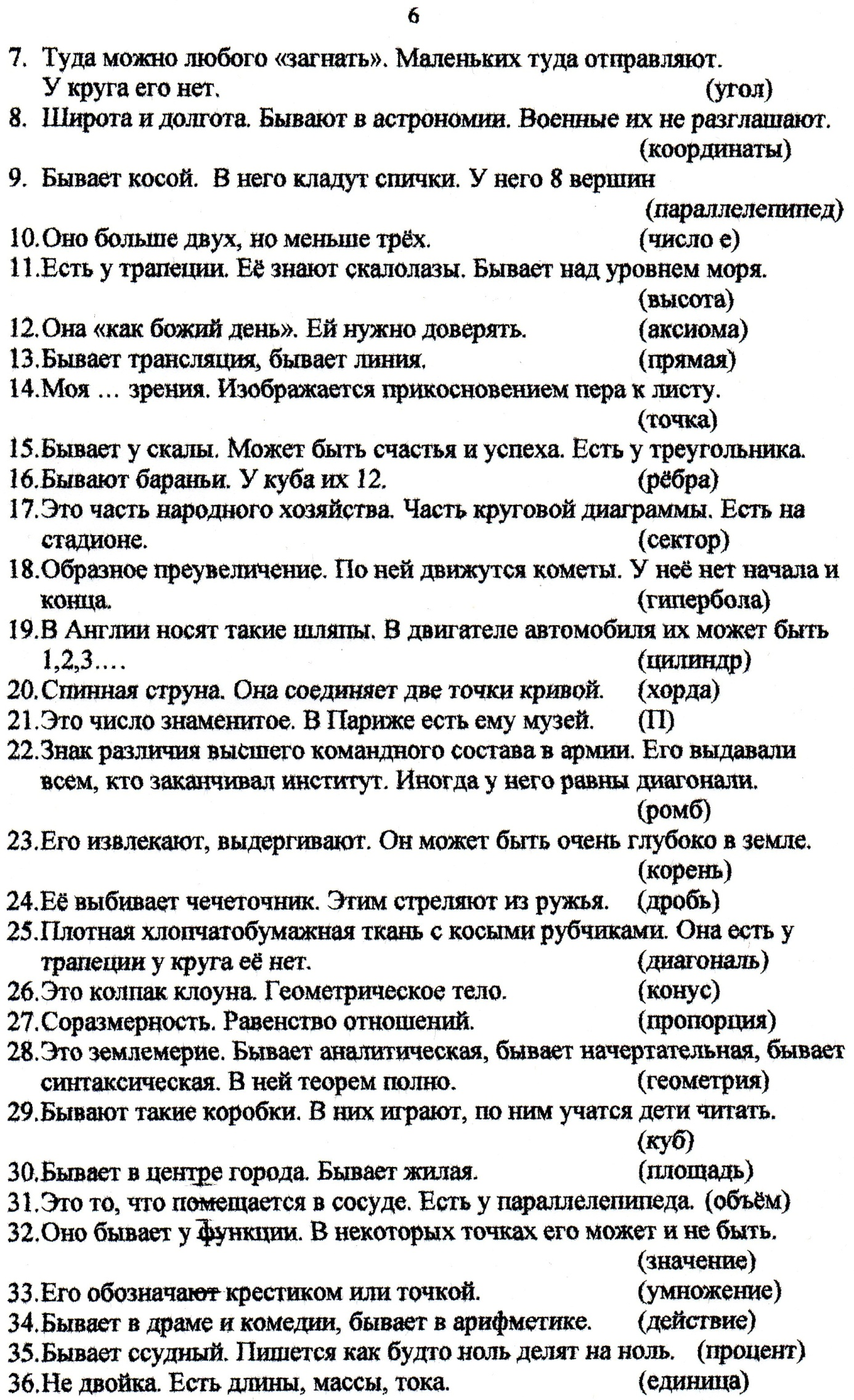 C:\Users\Валентина\Pictures\img177.jpg