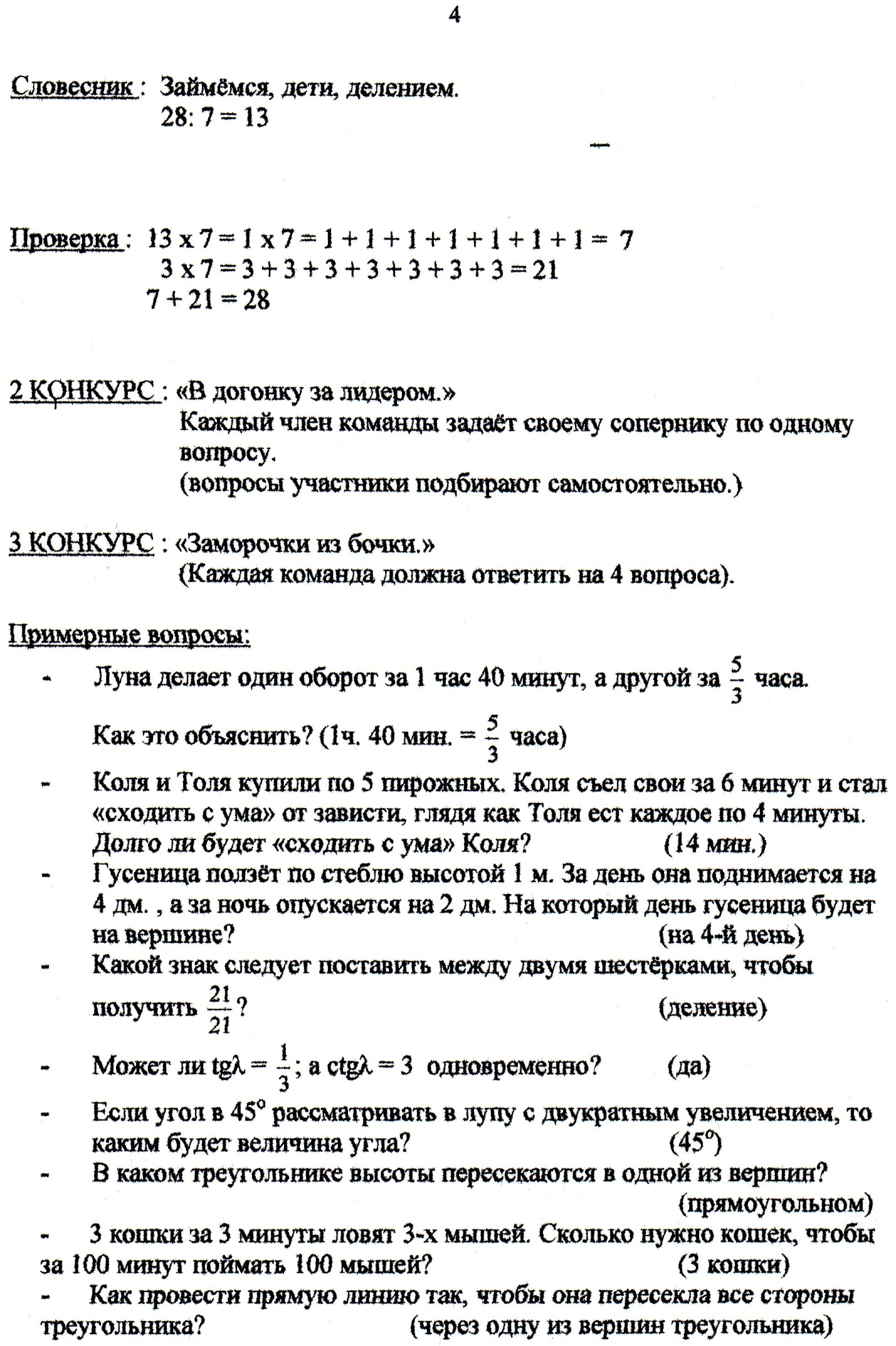C:\Users\Валентина\Pictures\img175.jpg