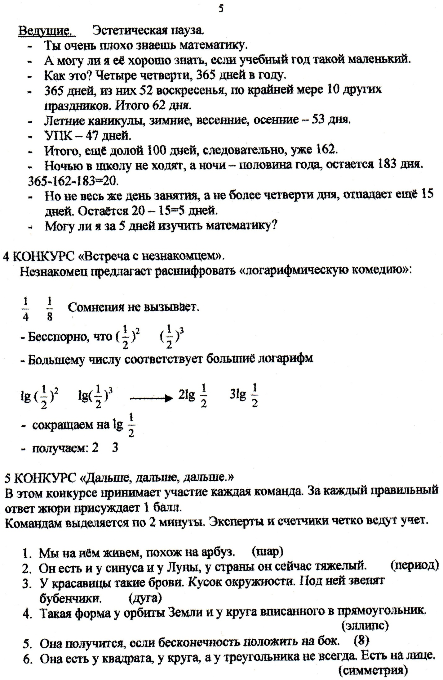 C:\Users\Валентина\Pictures\img176.jpg