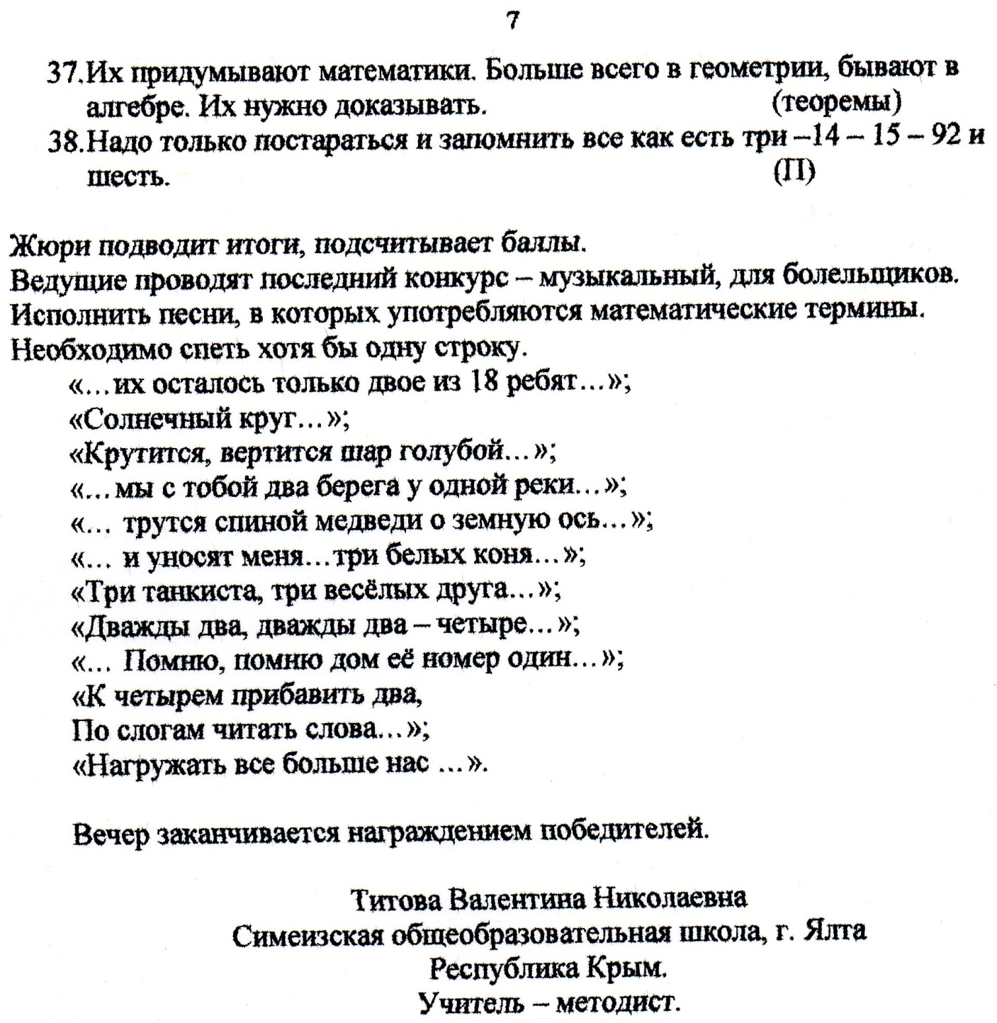 C:\Users\Валентина\Pictures\img178.jpg
