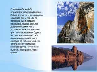 С вершины Саган-Заба открывается прекрасный вид на Байкал. Кроме того, вершин