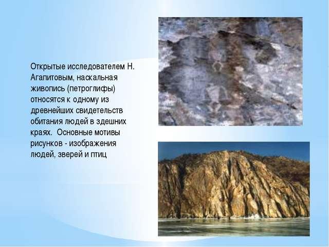 Открытые исследователем Н. Агапитовым, наскальная живопись (петроглифы) относ...