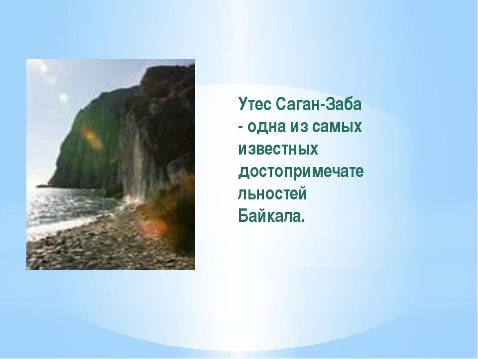 Утес Саган-Заба - одна из самых известных достопримечательностей Байкала.