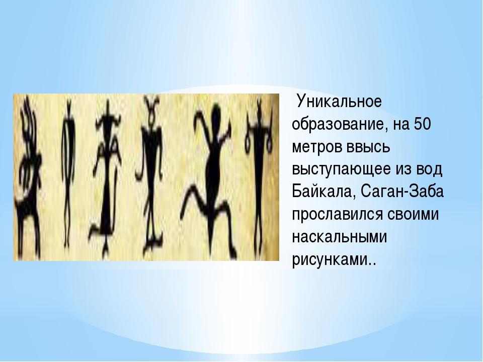 Уникальное образование, на 50 метров ввысь выступающее из вод Байкала, Саган...