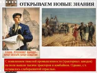ОТКРЫВАЕМ НОВЫЕ ЗНАНИЯ С появлением тяжелой промышленности (тракторных заводо