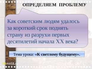 Как советским людям удалось за короткий срок поднять страну из разрухи первых